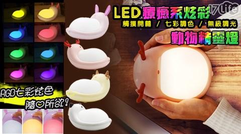 平均每入最低只要299元起(含運)即可享有LED療癒系炫彩動物精靈燈1入/2入/4入,多款任選。