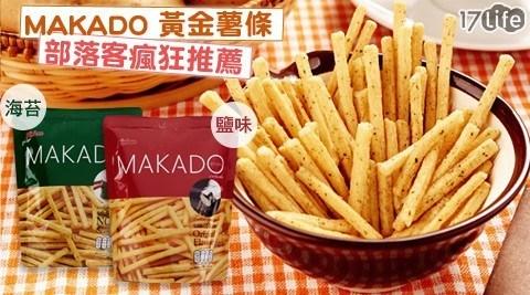 平均每包最低只要18元起即可購得【MAKADO】黃金薯條:1包/24包/48包,口味:海苔/鹽味,購滿12包享免運優惠!