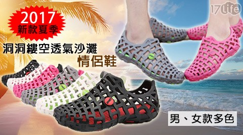 平均每雙最低只要259元起(含運)即可購得2017新款夏季洞洞縷空透氣沙灘情侶鞋1雙/2雙/4雙/8雙,款式:男款/女款,多色多尺碼任選。