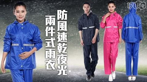 平均每件最低只要299元起(含運)即可享有韓版設計防風速乾夜光兩件式雨衣1件/2件/4件/8件,顏色:藏青/玫紅/寶石藍,多尺寸任選。