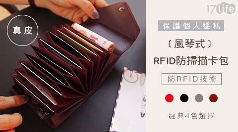 平均最低只要 189 元起 (含運) 即可享有(A)真皮風琴式RFID防掃描卡包 1入/組(B)真皮風琴式RFID防掃描卡包 2入/組(C)真皮風琴式RFID防掃描卡包 4入/組(D)真皮風琴式RFI..