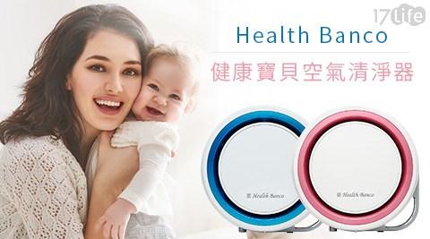 只要4,500元(含運)即可享有【Health Banco】原價5,200元健康寶貝空氣清淨器 HB-R1BF2025(旗艦款)1台,顏色:藍色/粉紅,購買即享1年保固服務。