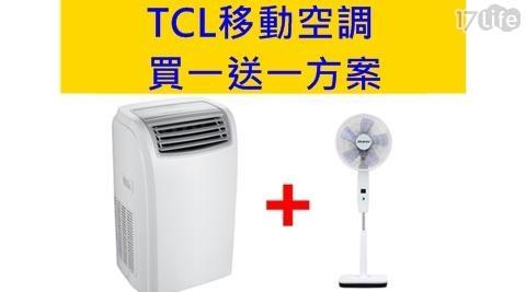 只要15,900元(含運)即可享有原價22,900元【TCL】移動式空調加贈直流電風扇 1台/組