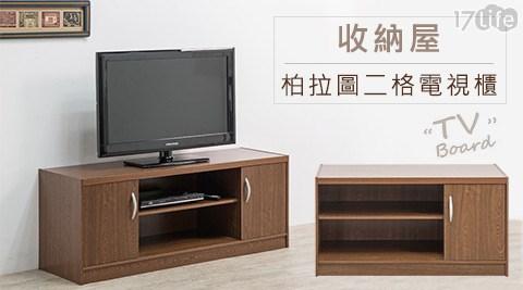 只要759元起(含運)即可享有【收納屋】原價最高2,338元柏拉圖二格電視櫃1入:(A)單門款/(B)雙門款。