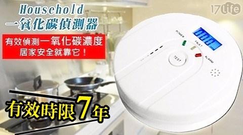 平均最低只要 339 元起 (含運) 即可享有(A)【household】一氧化碳偵測警報器CDR-805(有效期限七年) 1入/組(B)【household】一氧化碳偵測警報器CDR-805(有效期..