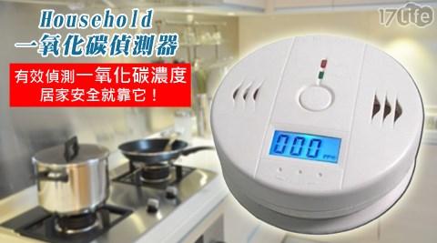 平均每入最低只要139元起(含運)即可購得【Household】一氧化碳偵測器1入/2入/4入/8入。