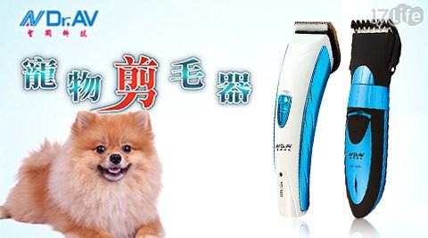 只要499元起(含運)即可購得【Dr.AV】原價最高2160元電動寵物剪毛器(高轉速銀鈀金耐用馬達)系列任選1台/2台:(A)HTC-5055(加大厚刀頭)/(B)HTC-3033(可水洗)。