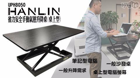 平均最低只要 4398 元起 (含運) 即可享有(A)【HANLIN】-UPH8050 省力安全手動氣壓升降桌(桌上型) 1入/組(B)【HANLIN】-UPH8050 省力安全手動氣壓升降桌(桌上型..