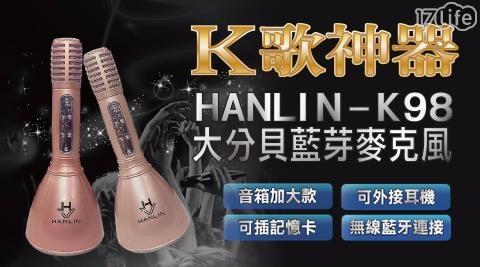 平均最低只要 1298 元起 (含運) 即可享有(A)【HANLIN】K98大分貝藍芽麥克風喇叭(音箱加大款) 1入/組(B)【HANLIN】K98大分貝藍芽麥克風喇叭(音箱加大款) 2入/組(C)【..