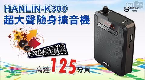 平均最低只要 498 元起 (含運) 即可享有(A)【HANLIN】K300 續航王-超大聲隨身擴音機(最高達125分貝) 1入/組(B)【HANLIN】K300 續航王-超大聲隨身擴音機(最高達12..