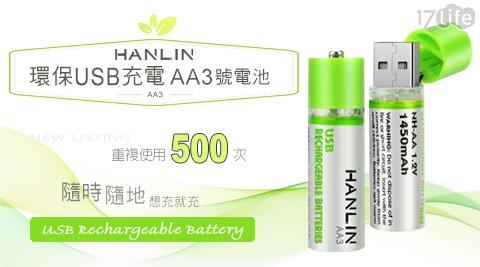 平均最低只要 105 元起 (含運) 即可享有(A)【 HANLIN】AA3 環保USB充電AA3號電池 2顆/組(B)【 HANLIN-】AA3 環保USB充電AA3號電池 4顆/組(C)【 HAN..