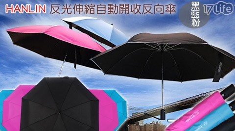 平均每入最低只要469元起(含運)即可購得HANLIN (五人十 )A116正品專利反光伸縮自動開收反向傘1入/2入/4入/8入/16入,顏色:黑色/藍色/粉色。