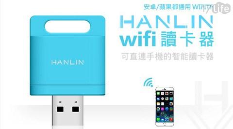 平均每台最低只要699元起(含運)即可購得【HANLIN】手機高速WIFI無線讀卡器(超強功能多合一)任選1台/2台/4台,顏色:藍色/白色。