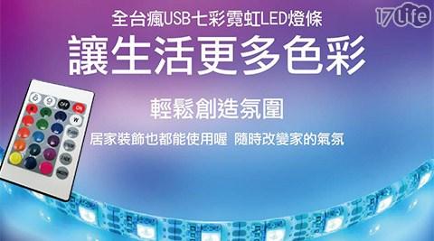 只要249元起(含運)即可享有原價最高15,984元USB七彩霓虹LED燈條(附遙控器)只要249元起(含運)即可享有原價最高15,984元USB七彩霓虹LED燈條(附遙控器):(A)0.5米USB七..