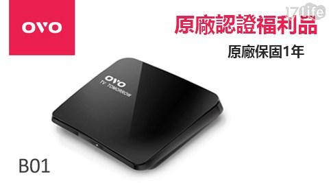只要2,490元(含運)即可享有原價2,990元【全新福利品】OVO 電視盒4K版(OVO-B01)-原廠保固一年 1入/組