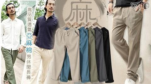 平均每入最低只要285元起(含運)即可享有高品質透氣亞麻棉男休閒長褲1入/2入/4入/8入,多色多尺寸任選。