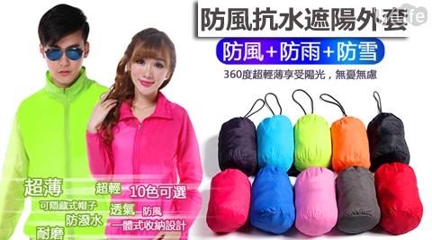 平均每件最低只要265元起(含運)即可購得防風抗水遮陽外套1件/2件/4件/10件,尺寸:XS/S/M/L/XL/XXL/XXXL,顏色:黑/紅/果綠/紫/灰/寶藍/天藍/粉/玫紅/橘。