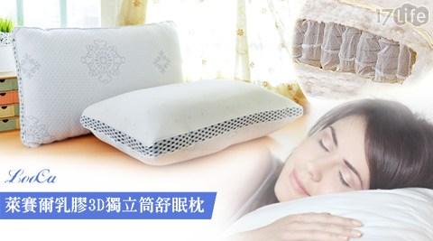 平均最低只要722元起(含運)即可享有【LooCa】萊賽爾乳膠3D獨立筒舒眠枕平均最低只要722元起(含運)即可享有【LooCa】萊賽爾乳膠3D獨立筒舒眠枕:1入/2入/4入。