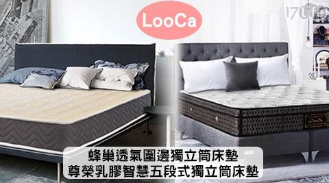 只要3,988元起(含運)即可享有【LooCa】原價最高14,990元蜂巢透氣圍邊獨立筒床墊/尊榮乳膠智慧五段式獨立筒床墊1入:(A)蜂巢透氣圍邊獨立筒床墊-單人3.5尺/雙人5尺/雙人加大6尺(B)..