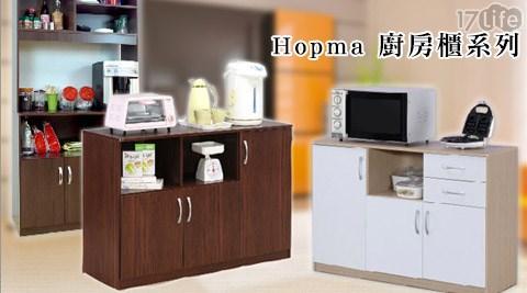 只要1,380元起(含運)即可享有【Hopma】原價最高4,464元廚房櫃系列1組:(A)三門六格廚房櫃-胡桃木/白橡配白/(B)高層三門廚房櫃-胡桃木/白橡木/(C)三門二抽五格廚房櫃-胡桃木/胡桃..