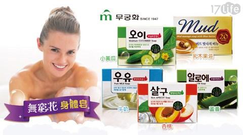 平均每入最低只要29元起(含運)即可享有【韓國MKH無窮花】保濕美肌皂4入/8入/16入/24入/32入,多款式任選。