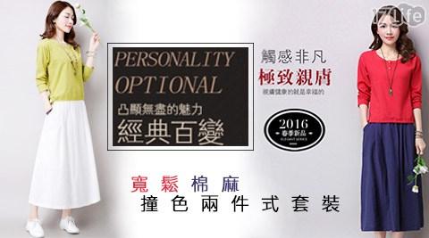 平均每套最低只要339元起(含運)即可享有出清寬鬆棉麻撞色兩件式套裝1套/2套/4套,顏色:紅衣+藍裙/綠衣+白裙,多尺寸任選。