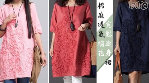 平均每件最低只要347元起(含運)即可購得棉麻透氣繡花寬鬆連身裙1件/2件/4件/6件,顏色:白色/酒紅/橘紅/淺藍/藏青/粉紅,尺寸:M/L/XL/XXL。