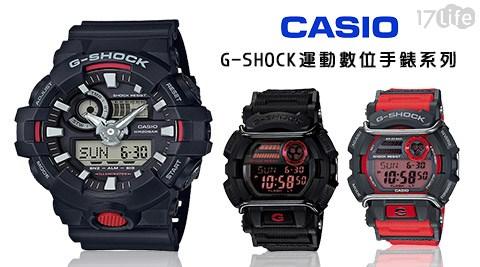 只要2,880元(含運)即可享有【CASIO 卡西歐】原價3,990元G-SHOCK運動數位手錶系列只要2,880元(含運)即可享有【CASIO 卡西歐】原價3,990元G-SHOCK運動數位手錶系列..
