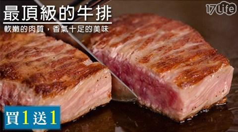 平均每包最低只要58元起(含運)即可購得紐西蘭多汁小鮮肉嫩肩牛排(買一送一)共6包/12包/20包/30包/40包,規格:150±10%/包。
