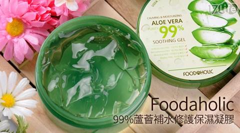 平均每罐最低只要89元起(含運)即可購得【Foodaholic】99%蘆薈補水修護保濕凝膠1罐/2罐/4罐/8罐/12罐(300ml/罐)。