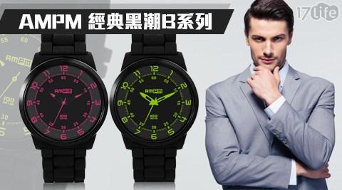 平均每入最低只要649元起(含運)即可享有【日本腕錶品牌 AMPM】經典黑潮B系列(100米防水/日本機芯)1入/2入,多色任選。