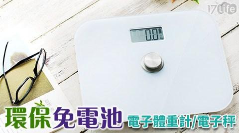 平均每入最低只要799元起(含運)即可享有【妙管家】環保免電池電子體重計/電子秤1入/2入/4入。