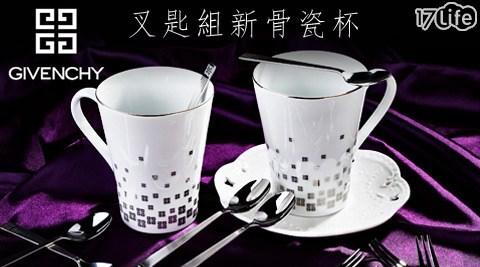 平均每組最低只要550元起(含運)即可享有【紀梵希GIVENCHY】日本製餐具組1組/2組,款式:新骨瓷杯組(2入/組)/叉匙組(10入/組)。