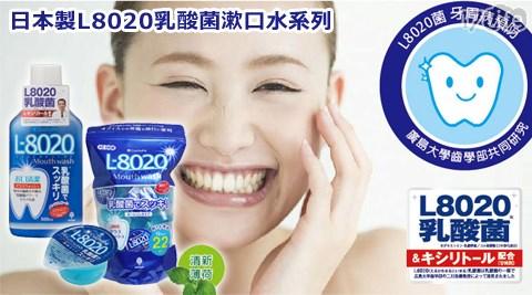 只要99元起(含運)即可享有原價最高1960元日本製L8020乳酸菌漱口水系列:(A)隨身裝1件/2件/3件/4件/5件(3入/件)/(B)瓶裝(500ml/瓶)/隨身裝(22入/組)1件/2件/3件..