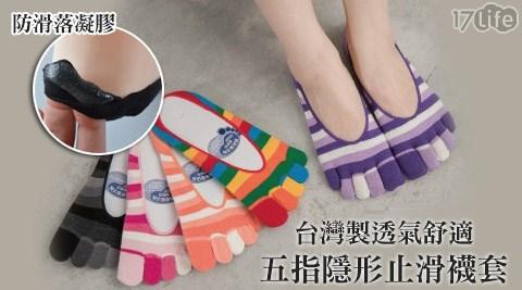 平均每入最低只要49元起(含運)即可購得【貝柔】台灣製透氣舒適五指隱形止滑襪套5入/10入/15入,多款多色多尺寸任選。