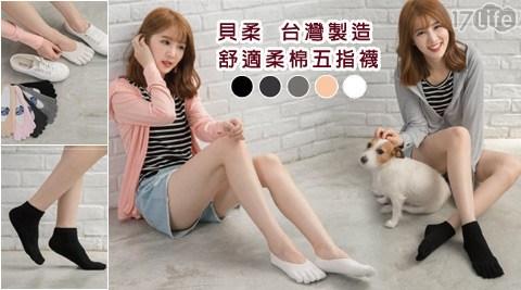 平均每雙最低只要39元起(含運)即可購得【貝柔】台灣製造-舒適柔棉五指襪任選5雙/10雙/15雙/20雙/30雙,多色任選!