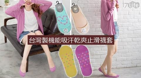 平均每雙最低只要49元起(含運)即可享有【貝柔】台灣製機能吸汗乾爽止滑襪套5雙/10雙/15雙,款式:素色款/點點款/愛心款/小花款/水玉點點款(顏色隨機)。