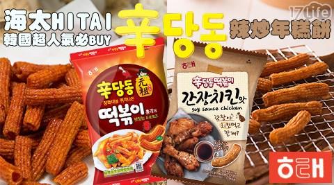 平均最低只要38元起(含運)即可享有【海太HITAI】韓國超人氣必BUY辣炒年糕系列6包/12包,口味:原味/醬油雞肉風味。