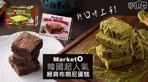 平均每盒最低只要73元起(含運)即可享有【Market O】韓國超人氣經典布朗尼蛋糕6盒/10盒/16盒(96g/盒),口味:經典原味/限定抹茶。
