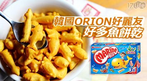 平均每盒最低只要49元起(含運)即可購得【韓國ORION好麗友】好多魚餅乾家庭號6盒/10盒/18盒(90g/盒),口味:海苔。