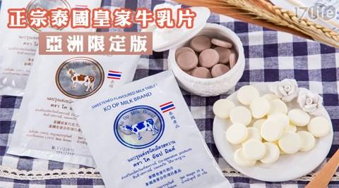 平均最低只要29元起(含運)即可享有正宗泰國皇家牛乳片(亞洲限定版)25g:任選10包/20包/30包/50包/80包/100包。