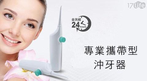 平均每入最低只要221元起(含運)即可購得專業攜帶型沖牙器1入/2入/4入/8入/16入。