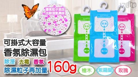 平均每入最低只要18元起(含運)即可享有可掛式大容量香氛除濕包6入/9入/18入/30入/64入/100入,顏色:粉色(玫瑰)/藍色(紫羅蘭)/綠色(檜木)。