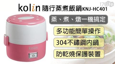 平均最低只要483元起(含運)即可享有【Kolin歌林隨行蒸煮飯鍋(KNJ】HC401)平均最低只要483元起(含運)即可享有【Kolin歌林隨行蒸煮飯鍋(KNJ】HC401):1入/2入/4入,購買即享1年保固服務。