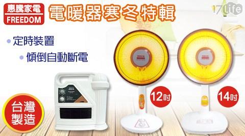 只要960元起(含運)即可享有【惠騰】原價最高4,170元電暖器系列只要960元起(含運)即可享有【惠騰】原價最高4,170元電暖器系列:(A)12吋鹵素電暖器(FR-9128)/(B)14吋鹵素定時..