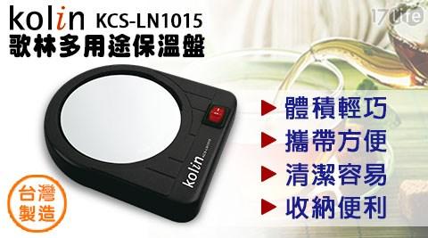 平均每台最低只要249元起(含運)即可享有【Kolin 歌林】多用途保溫盤(KCS-LN1015)1台/2台/4台/8台,享一年保固!