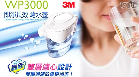 平均每入最低只要580元起(含運)即可享有【3M】經典款即淨長效濾水壺WP3000(內含濾心)1入/2入/3入。