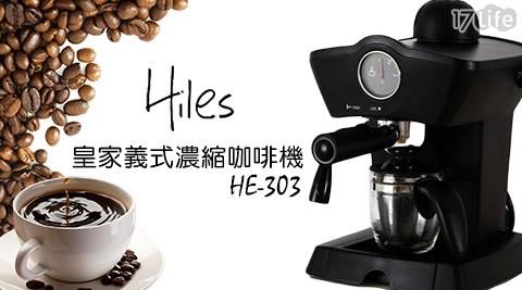 只要1,599元(含運)即可享有【Hiles】原價2,990元皇家義式濃縮咖啡機(HE-303)只要1,599元(含運)即可享有【Hiles】原價2,990元皇家義式濃縮咖啡機(HE-303)1台,購..