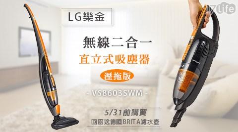 只要9,999元(含運)即可享有【LG樂金】原價19,900元無線二合一直立式吸塵器1台(溼拖版)(VS8603SWM)(亮眼橘)只要9,999元(含運)即可享有【LG樂金】原價19,900元無線二合一直立式吸塵器1台(溼拖版)(VS8603SWM)(亮眼橘),享全機2年保固+馬達10年保..