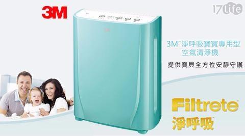 只要4,590元(含運)即可享有原價6,990元【3M】淨呼吸寶寶專用型空氣清淨機(FA-B90DC)馬卡龍綠 1入/組
